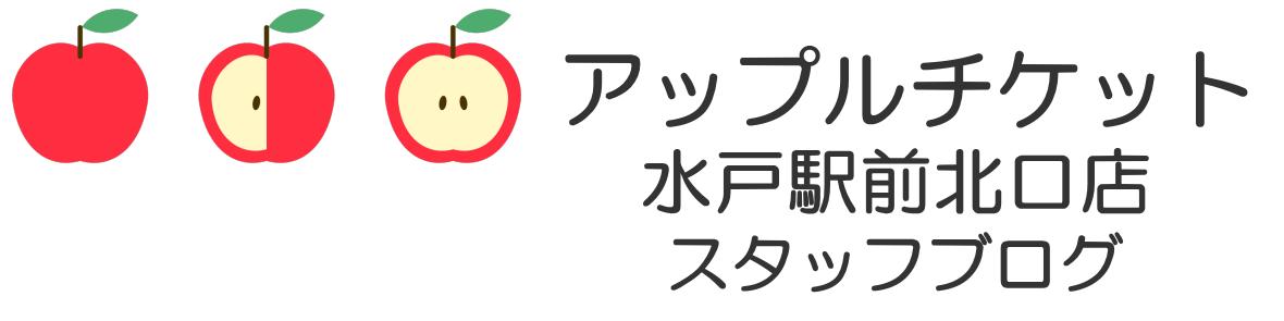 アップルチケット水戸駅北口店 スタッフブログ